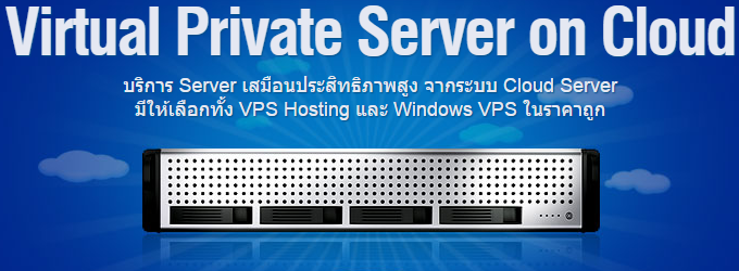 Virtual Private Server on Cloud